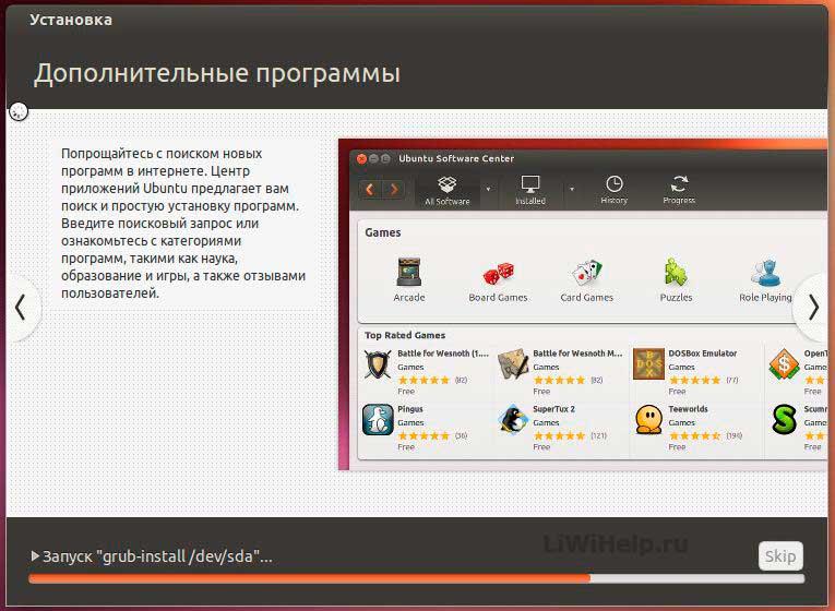 Процесс установки Ubuntu