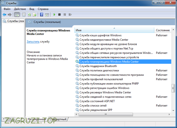 Служба планировщика Windows Media Center