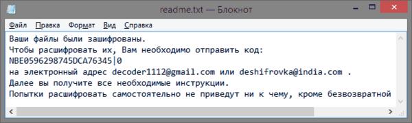 Сообщение вируса шифратора xtbl